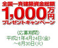 1000%E4%B8%87%E5%86%86.JPG